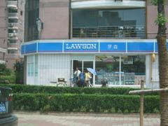 中華人民共和国上海市古北新区水城南路