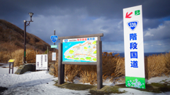 再)青森県東津軽郡外ヶ浜町