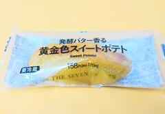 黄金色スイートポテト