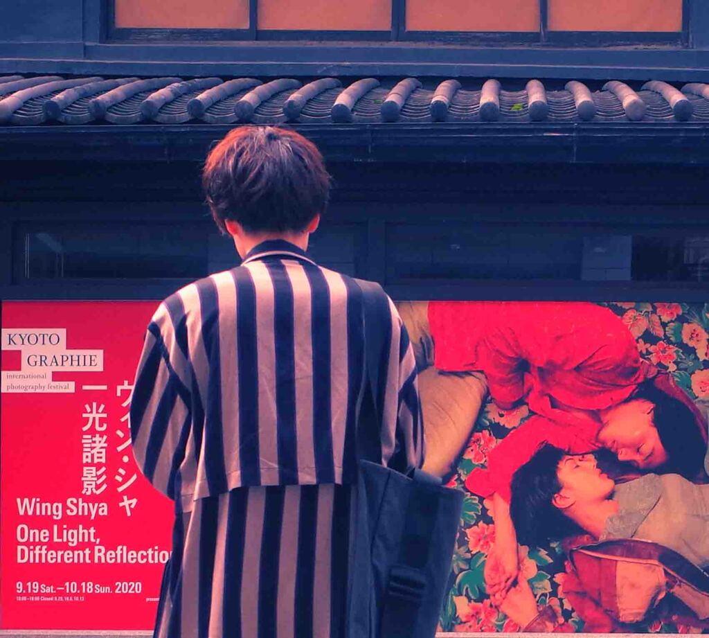 2020 KYOTO GRAPHIE(京都国際写真展)+1