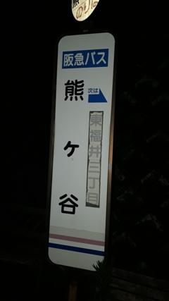 誰か 迎いにきて~(^.^)