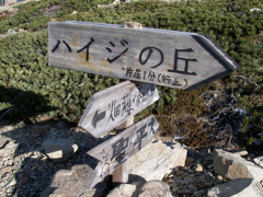 南アルプス茶臼岳-上河内岳~道標~