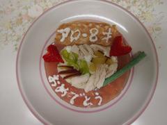 アロー8歳誕生日ケーキ