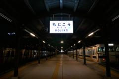 始発の門司港駅