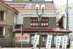 札幌散歩23 渋い薬屋