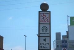 世界一有名なコーヒー店と、北海道一有名な餃子店