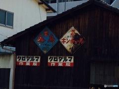 街で見かけた昭和