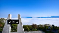 函館山雲海