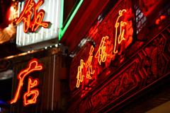 はまこれな風景 北京飯店