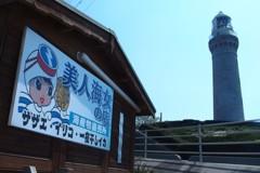 角島写んぽ 1