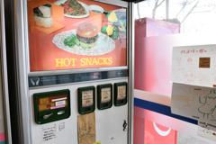 ハンバーガー自販機