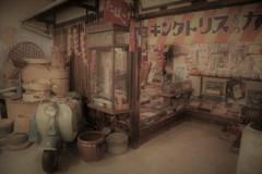 昭和の雑貨店