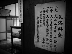入浴料(昭和28年)