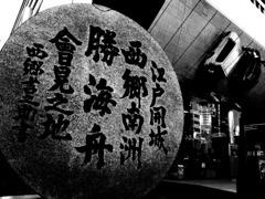 東京、田町界隈 2010