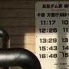 時刻表のある無人駅