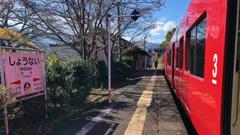 Iroduku : 久大本線・庄内駅