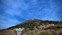 山は雲仙、仁田峠