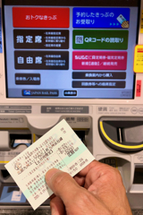 WAKU WAKU TICKET at NAGASAKI Sta