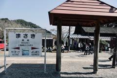 令和二年三月:肥薩線・真幸駅