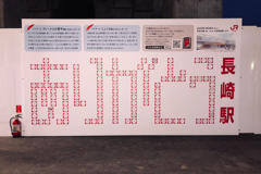 駅 - STATION - 2020 新長崎駅 連絡通路