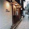 祇園:隠れ家的料理屋