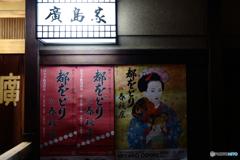 Kyoto pop : 都をどり