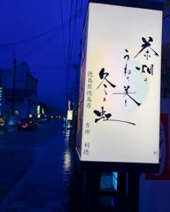 シュガーロード(長崎街道)を行く