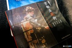 Looking photo book in NAGASAKI