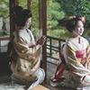 適翠軒のふたり Deux  : 渉成園、京都芸舞妓