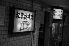 梅田高架下「まるで昭和➁」