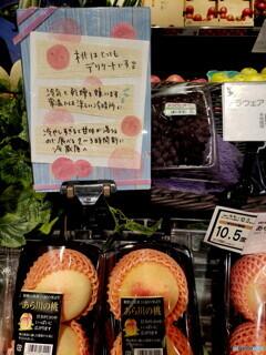 ほっこりする演出 桃の食べ方