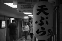 梅田高架下「まるで昭和①」