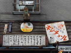 昭和の残像(柴又)