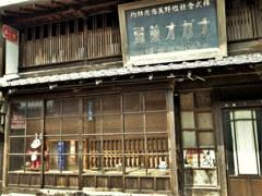 関宿:ナガオ薬局