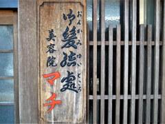 関宿:美容院マチ
