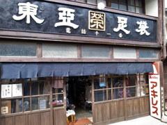 関宿:東亜足袋