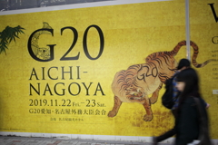 明々後日より G20