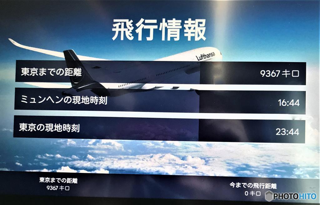 ☮搭乗しました、その前に飛行情報ですね