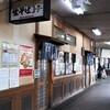 三沢駅にて