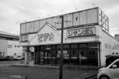 元レンタルビデオ店