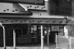 ここにも温泉駅