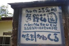 手書きの駅名