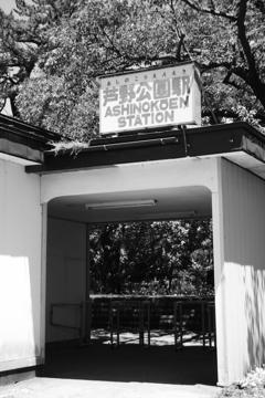 こちらが、芦野公園駅改札