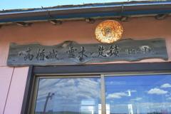 見どころ 津軽飯詰駅