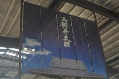 西新井大師駅