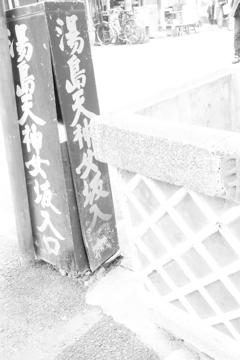 湯島天神女坂入口