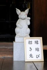 岡崎神社 招き猫ならぬ招き兎