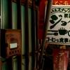 8軒目~清水の湧く店~