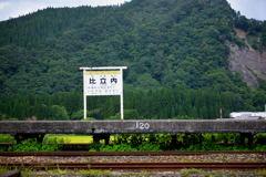 ヨメフォト 「ひたちない駅(秋田内陸線)」