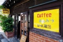 下町カフェ